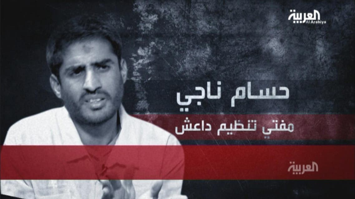 مفتي داعش ناجي حسام
