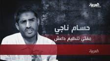 'العربیہ' کو انٹرویو میں داعشی مفتی کے لرزہ خیز انکشافات