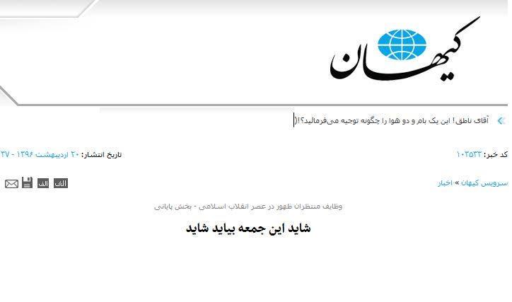 كيهان وعنوان المقال: قد يأتي (المهدي) هذه الجمعة، أي موعد الانتخابات