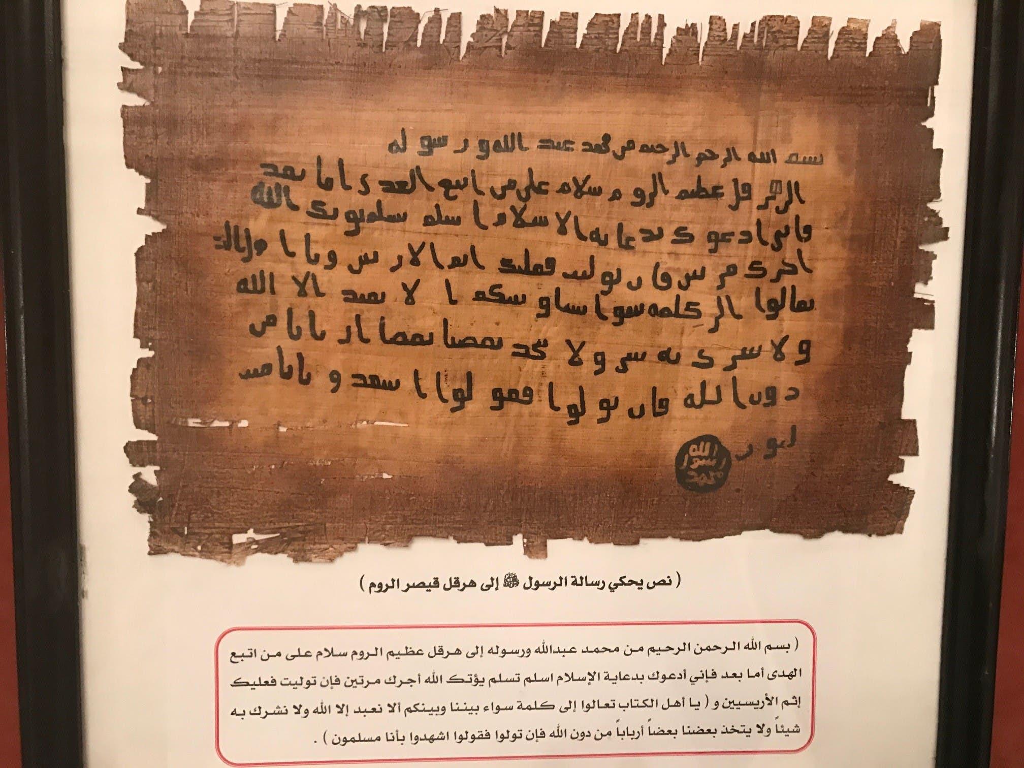 بالصور.. رسائل النبي محمد ملوك 16d063e0-c014-40c7-8