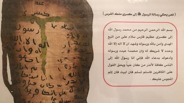 In Pictures: Prophet Mohammed's letters that were sent to rulers ...