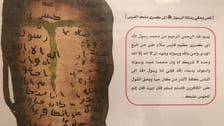In Pictures: Prophet Mohammed's letters that were sent to rulers