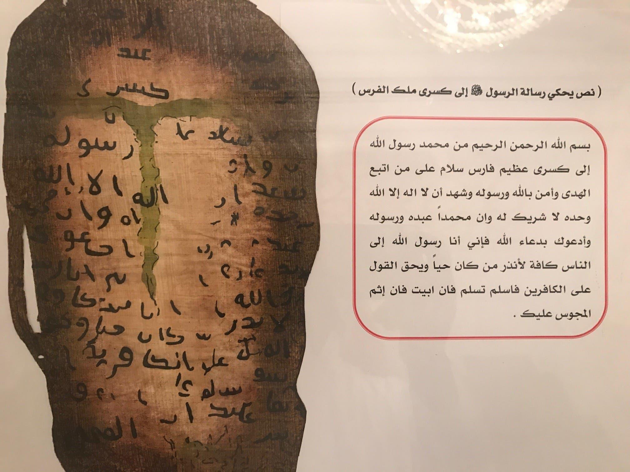 بالصور.. رسائل النبي محمد ملوك 478f31cc-ec08-4116-a