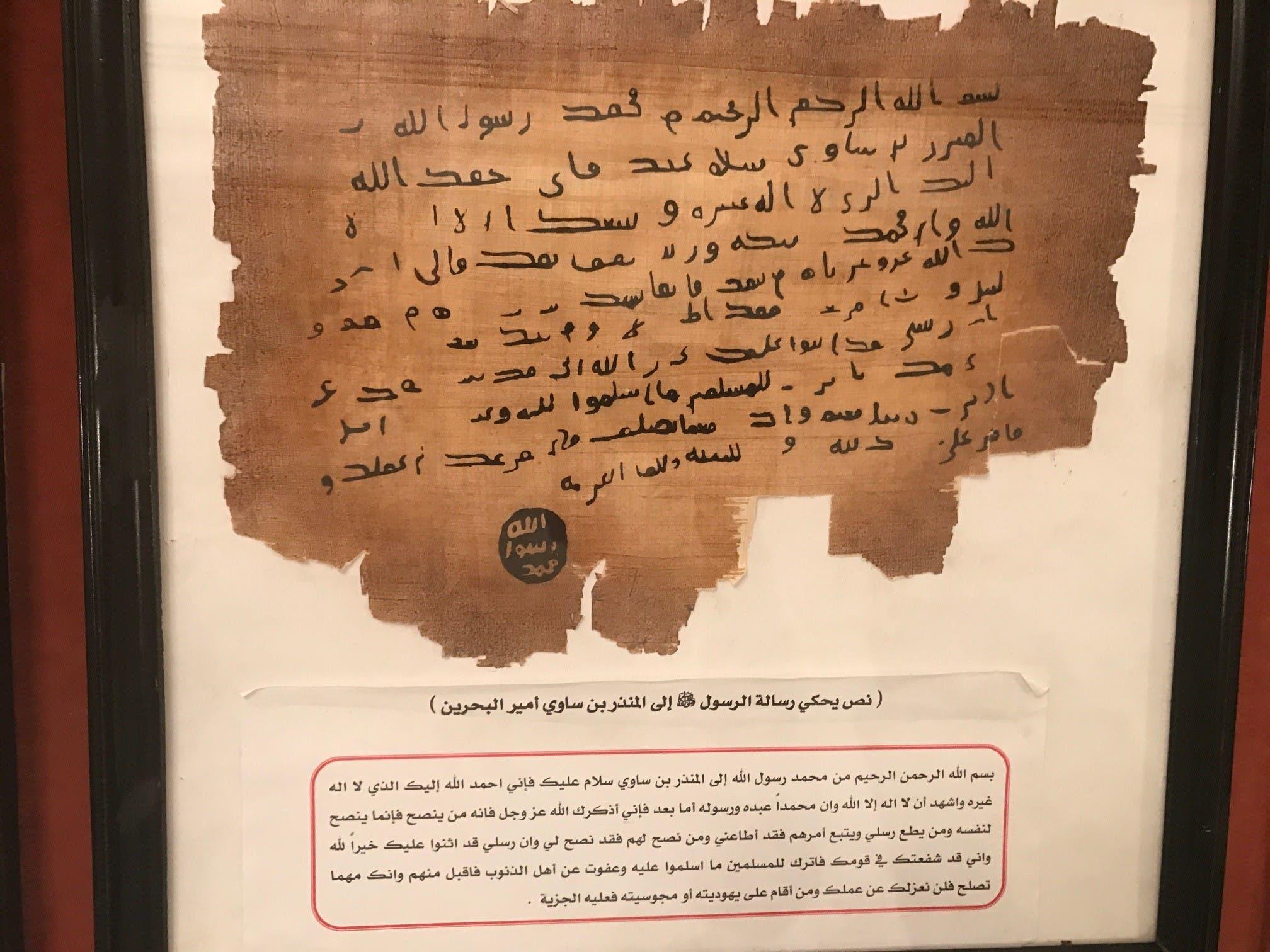 بالصور.. رسائل النبي محمد ملوك 73c0c810-9ca2-47f0-9