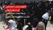 اليمن .. الانقلابيون يمنعون العلاج عن مصابي الكوليرا