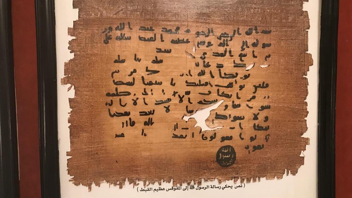 21بالصور.. رسائل النبي محمد إلى ملوك العالم