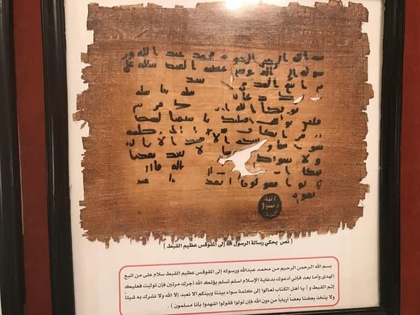 بالصور.. رسائل النبي محمد إلى ملوك العالم