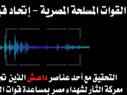 بالفيديو.. اعترافات مثيرة عن تجنيد دواعش سيناء!