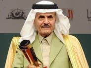 من أول من عين مديرة للتحرير بصحيفة سعودية؟