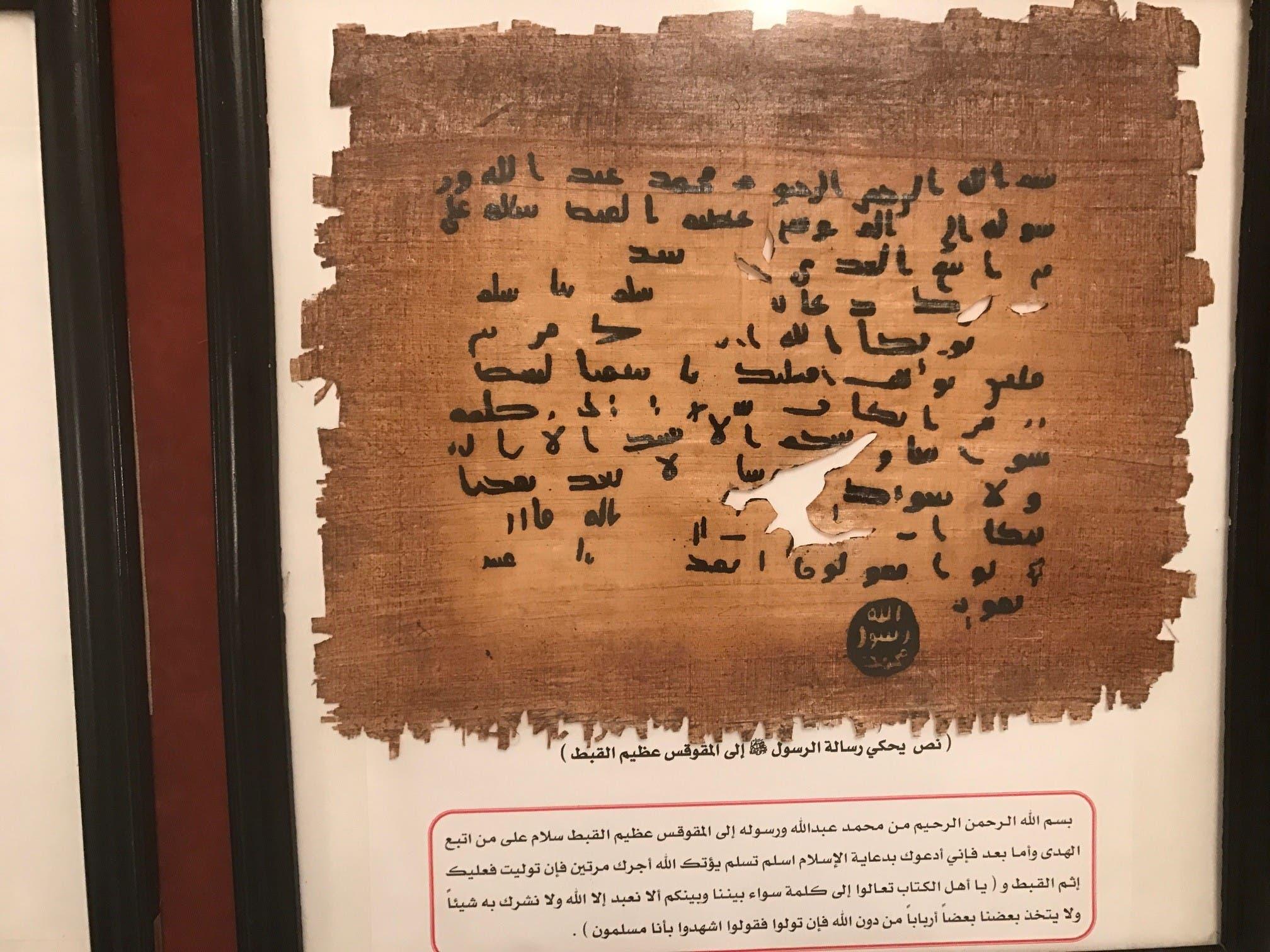 بالصور.. رسائل النبي محمد ملوك bab1fe8e-65a6-4f9c-8
