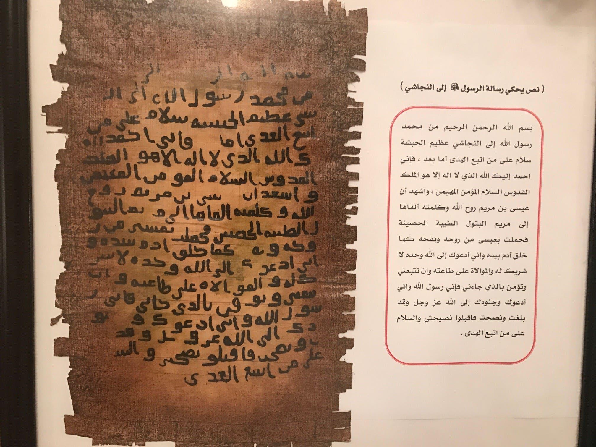 بالصور.. رسائل النبي محمد ملوك bd70bc31-7fd1-4bed-8