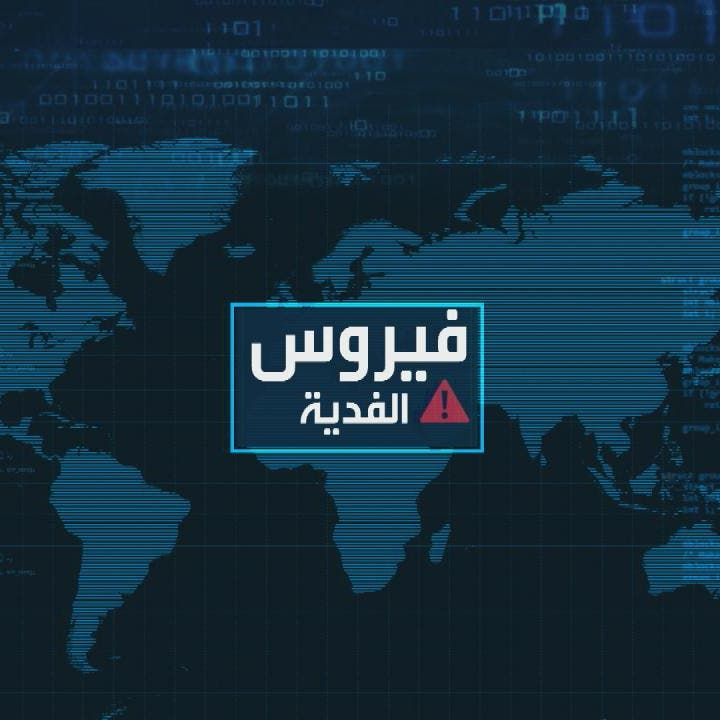 فيروس الفدية مجددا..أميركا تتهم إيرانيين وتكشف التفاصيل