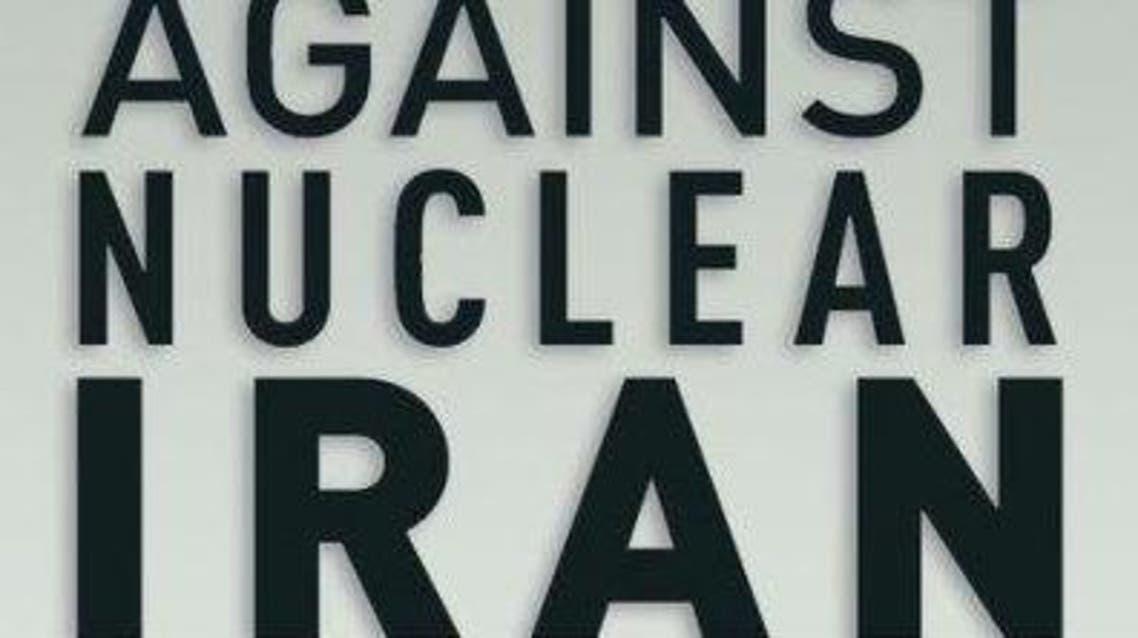 شعار متحدون ضد إيران نووية