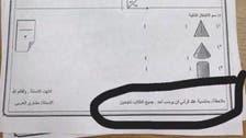 سعودی عرب : شادی کی خوشی میں استاد نے طلبہ کے ساتھ کیا کِیا ؟