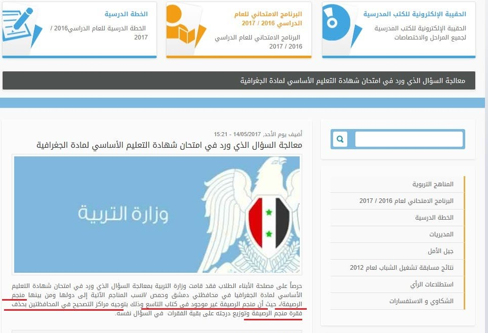 وزارة التربية التابعة للنظام السوري تحذف السؤال