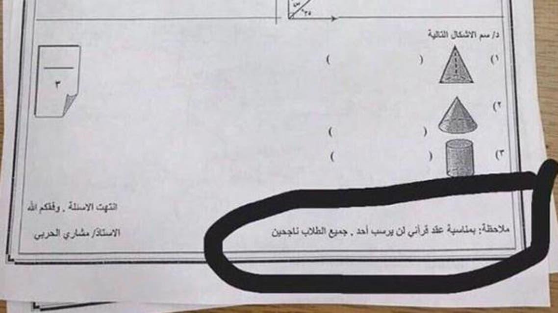 معلم سعودي يبشر الطلاب بالنجاح