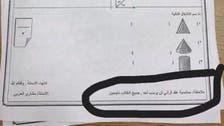بالصور.. معلم سعودي: بمناسبة عقد قراني لن يرسب أحد