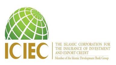 ICIEC:هدفنا الأول رفع التجارة البينية بين الدول الأعضاء