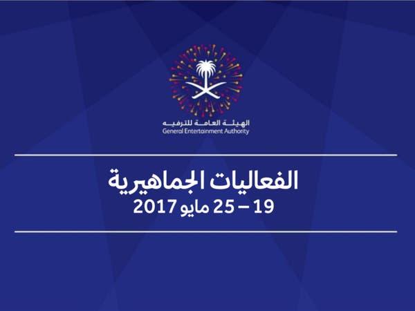 فعاليات ترفيهية ضخمة في الأيام المقبلة في السعودية