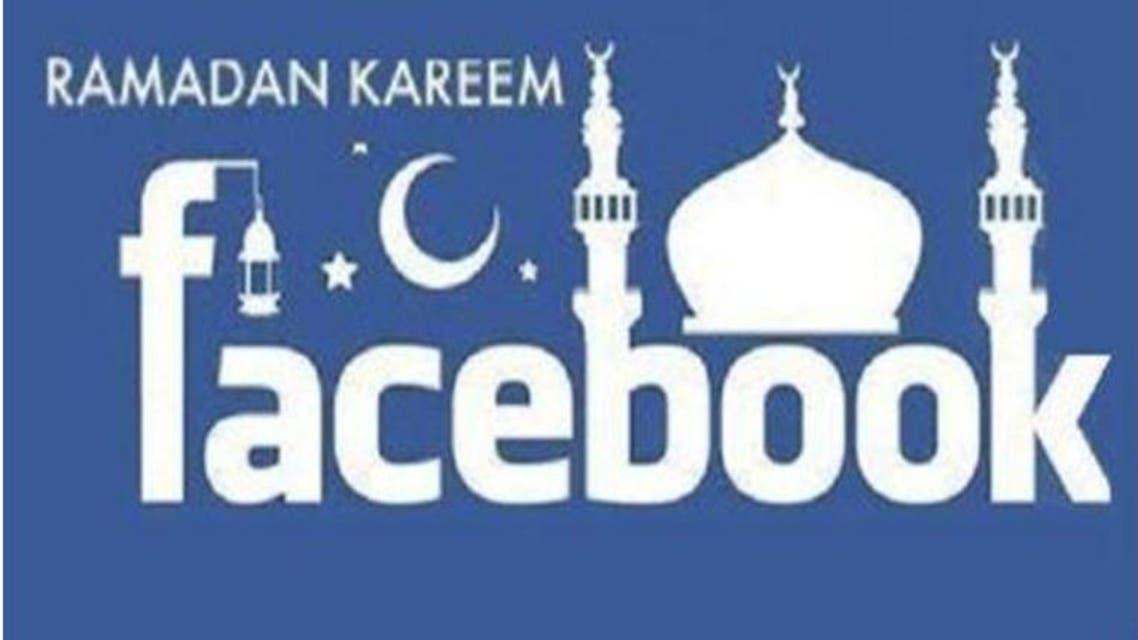 فيسبوك - رمضان كريم