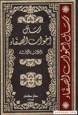 كتاب اخوان الصفا وخلان الوفا