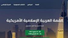 تابع القمة العربية الإسلامية الأميركية من هذا الموقع