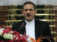 نائب الرئيس الإيراني يقر: نمر بأصعب الأوضاع منذ 40 عاما