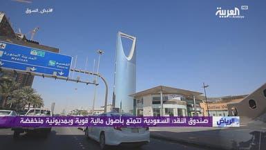 صندوق النقد: السعودية خفضت العوائق أمام القطاع الخاص