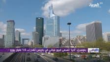 """بلومبرغ: """"أديا"""" تبحث بيع مبان في باريس بـ1.5 مليار يورو"""