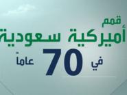 بالفيديو.. تاريخ القمم السعودية الأميركية خلال 70 عاما