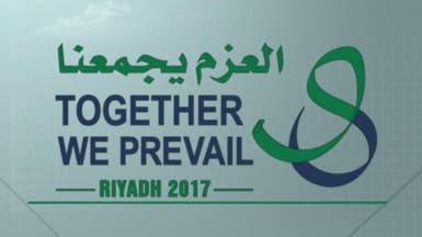 إطلاق مركز دولي لمكافحة الإرهاب في ختام قمة الرياض