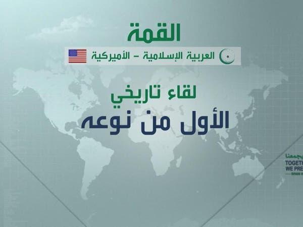 لقاء تاريخي.. القمة العربية الإسلامية الأميركية بالرياض