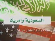 قمة الرياض.. شراكة سعودية - أميركية منذ أكثر من 85 عاما