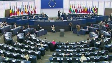 البرلمان الأوروبي: انتخابات إيران غير حرة وغير عادلة