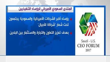 هذه أهداف منتدى الرؤساء التنفيذيين السعودي الأميركي