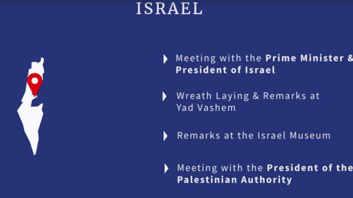 صورة من فيديو البيت الأبيض عن إسرائيل