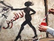 تونس.. 3 أشهر سجناً لكل من يضايق امرأة