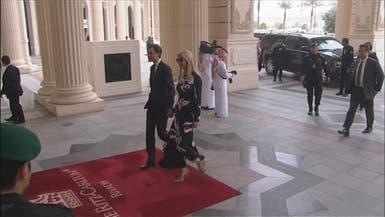 شاهد لحظة وصول إيفانكا ترمب وزوجها إلى الرياض