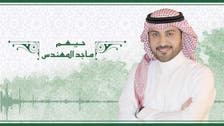 Saudi singers pen songs in English in honor of Trump's visit to Riyadh