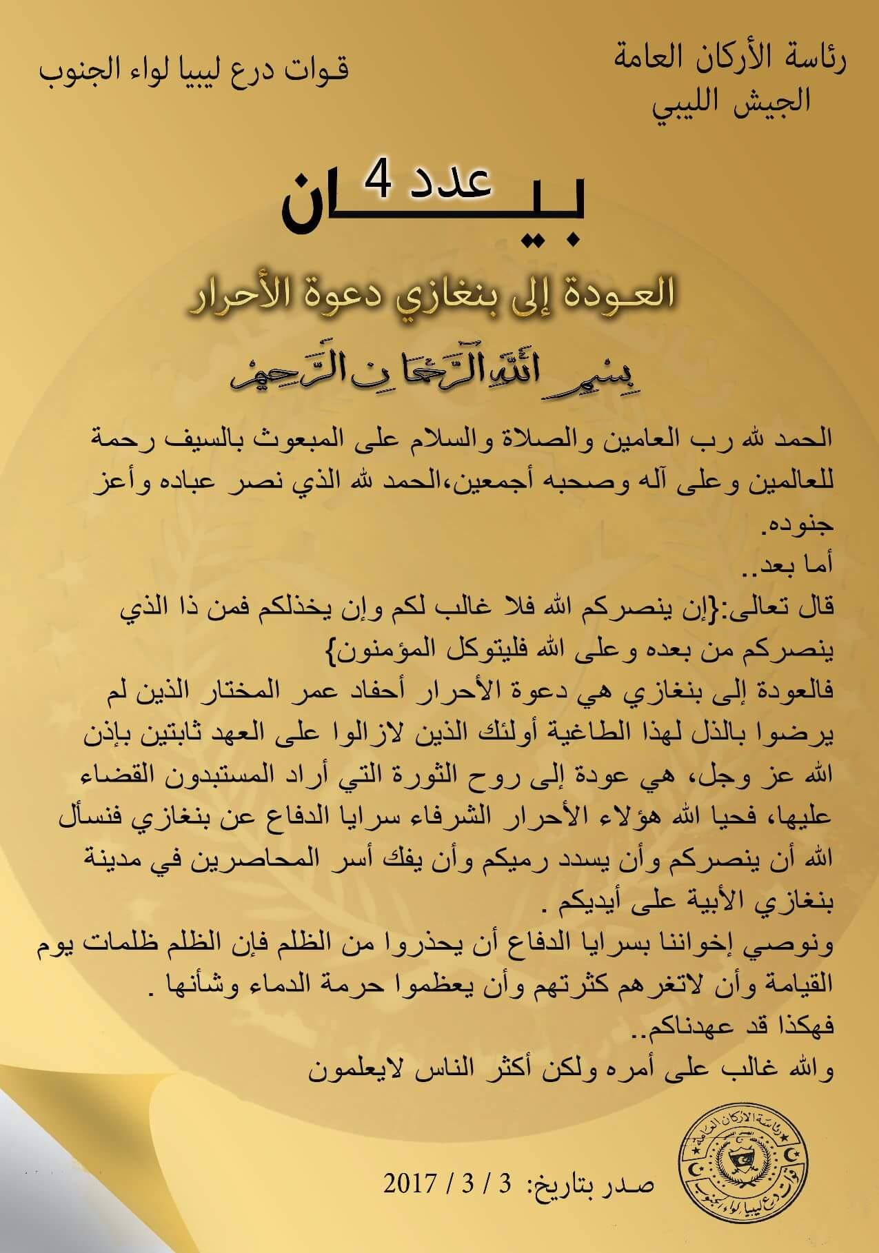 بيان أحمد عبد الجليل الحسناوي