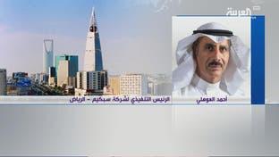 """سبكيم:اللقاء الأميركي السعودي""""تاريخي"""" للتكامل الاقتصادي"""