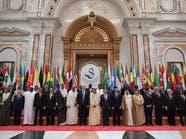اختتام أعمال القمة الإسلامية الأميركية في الرياض