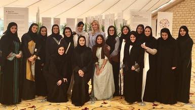 إيفانكا ترمب:تعلمت من تحديات القيادات النسائية السعودية