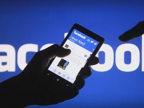 """عدد مستخدمي """"فيسبوك"""" يصل إلى ملياري شخص"""