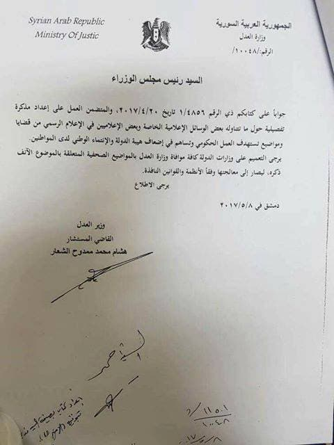 كتاب وزير عدل الأسد المتضمن تهديد إعلامييه واتهامهم بإضعاف هيبته