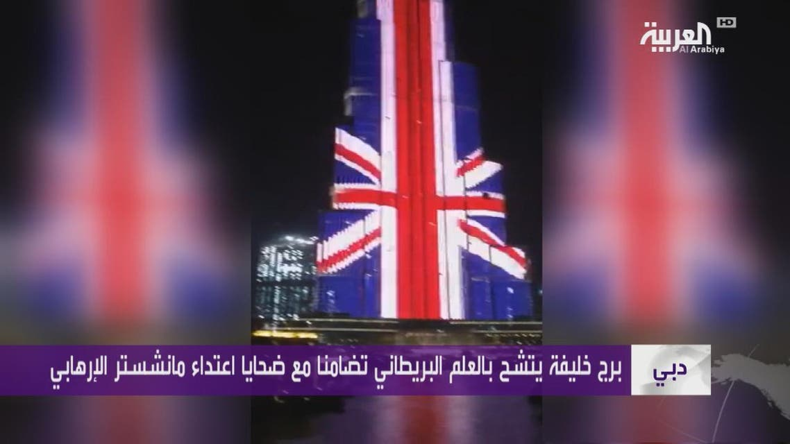 THUMBNAIL_ برج خليفة يتشح بالعلم البريطاني تضامنا مع ضحايا اعتداء مانشيستر الإرهابي