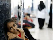 يونيسف تكثف جهودها في اليمن لمواجهة وباء الكوليرا