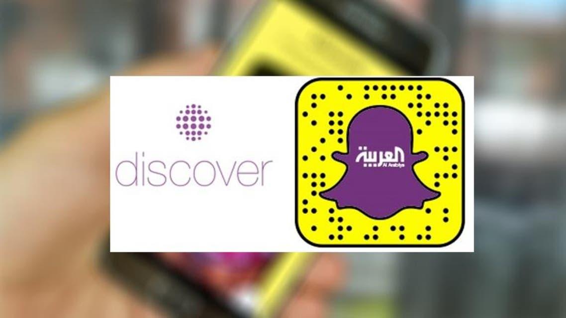 snapchat alarabiya