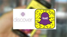 Al Arabiya included in Snapchat's Discover feature for Middle East users
