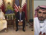 عبدالرحمن اللاحم: تصريحات الأمير تميم أسقطت الأقنعة